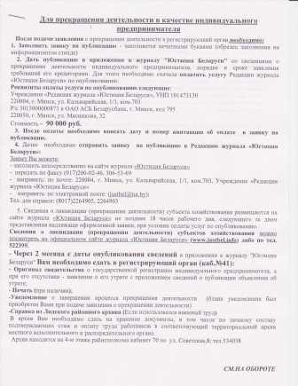 Как закрыть ИП в Беларуси?