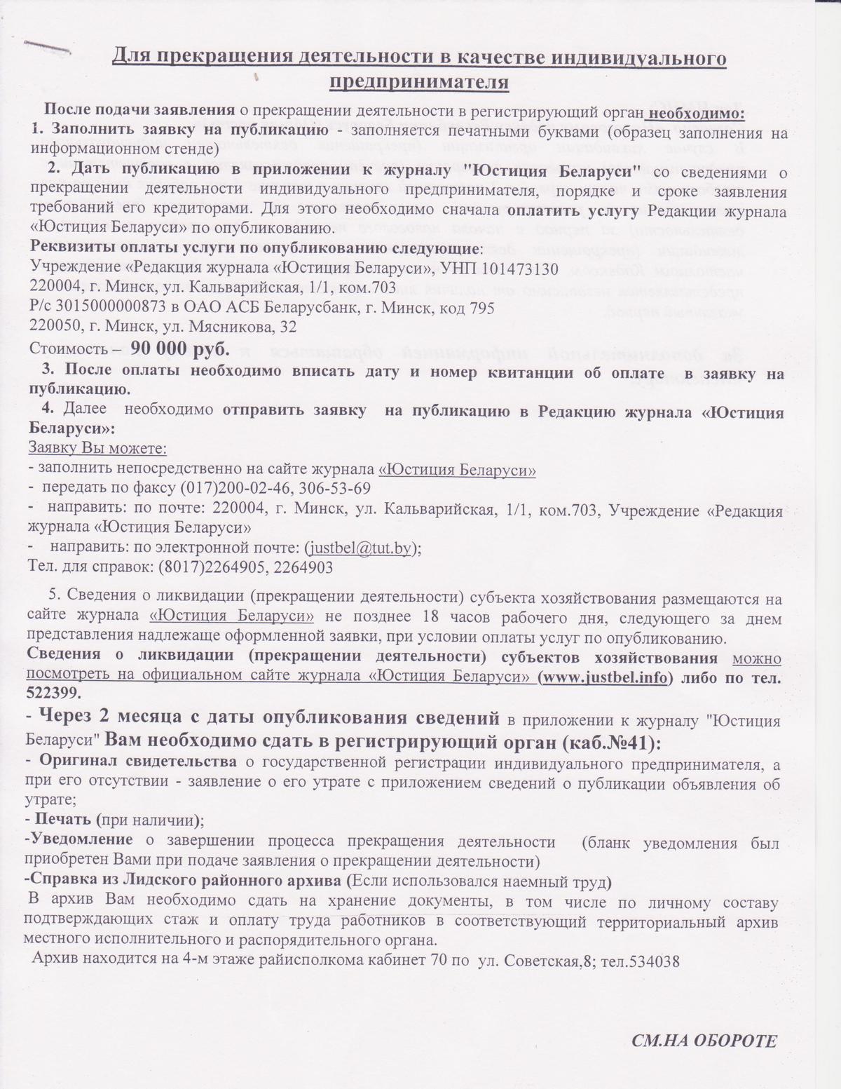 Заявление о прекращении деятельности индивидуального предпринимателя