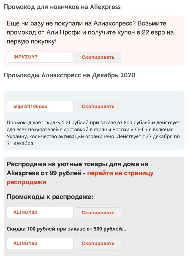 Купоны и ПРОМОКОДЫ Алиэкспресс на декабрь 2021 от продавцов...