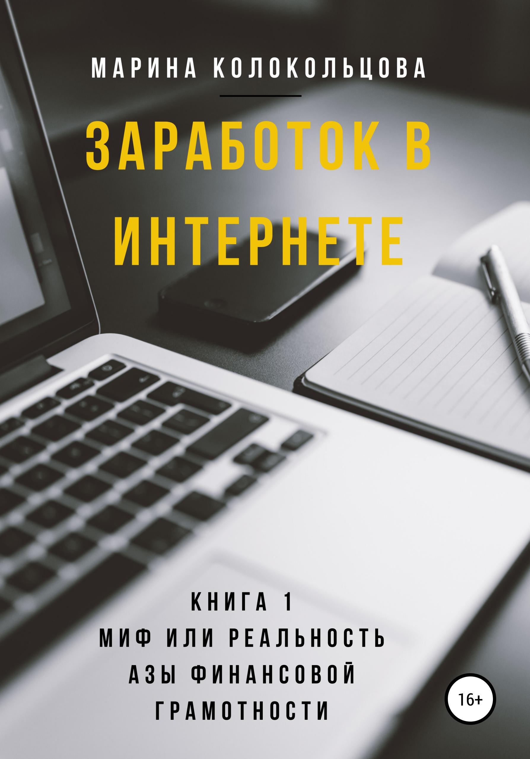Марина Колокольцова Заработок в интернете. Книга 1. Миф или реальность. Азы финансовой грамотности