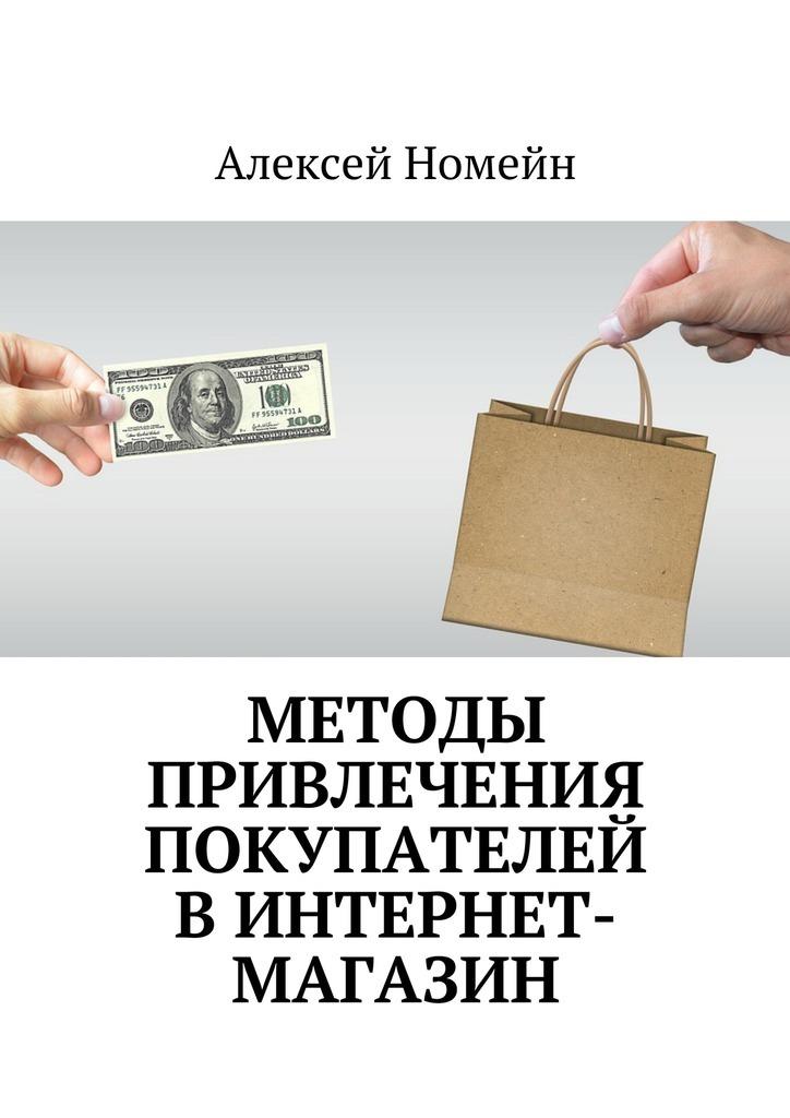 Методы привлечения покупателей винтернет-магазин