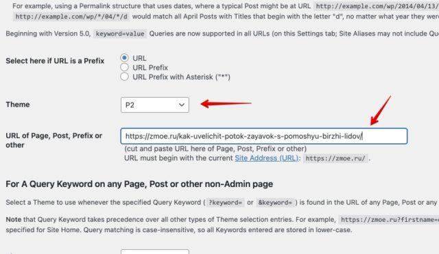 Multiple Themes ‹ Блокнот вебмастера — WordPress