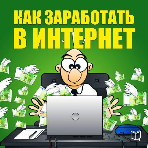 Никита Соболев Как заработать в Интернет
