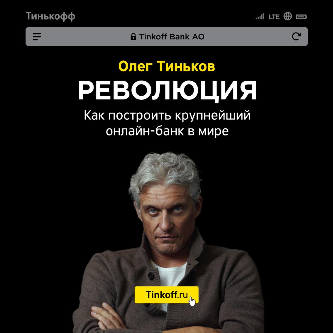 Олег Тиньков Революция. Как построить крупнейший онлайн-банк в мире