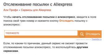 Отслеживание посылки алиэкспресс: отследить где посылка Aliexpress