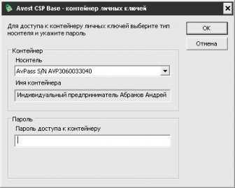 пароль к менеджеру сертификатов
