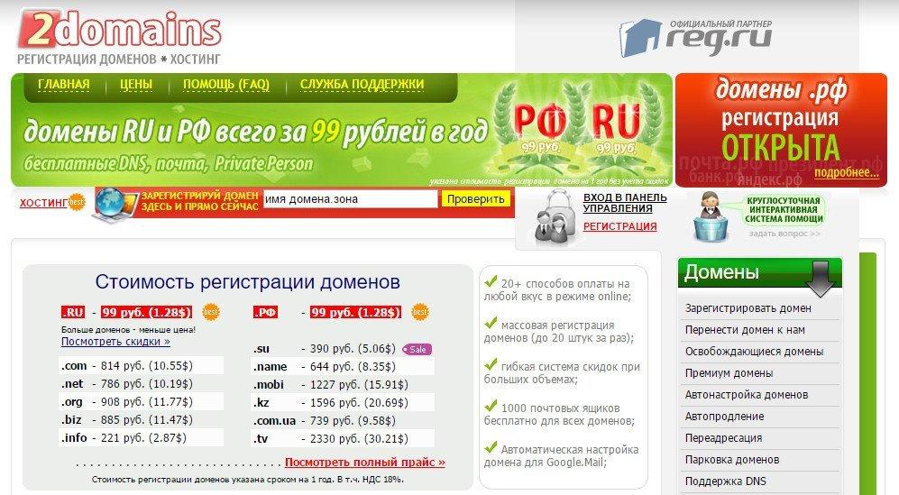 Бесплатный хостинг для сайта со своим доменом