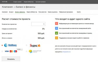 проверка сайт на ошибки онлайн
