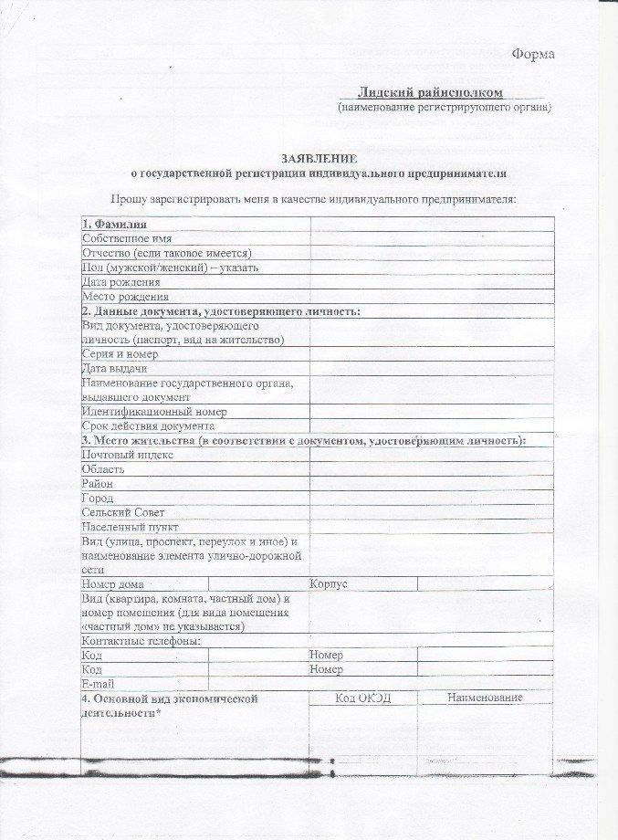 Регистрация ип в рб пошаговая инструкция