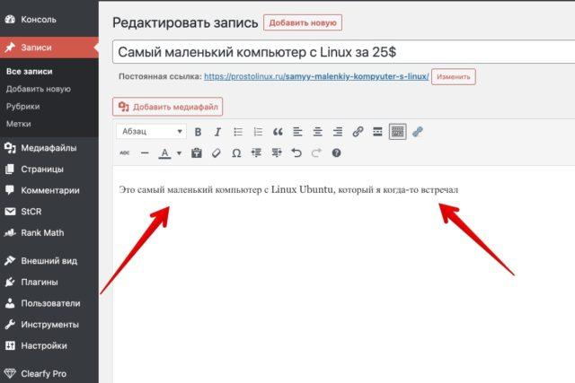 Редактировать запись ‹ Просто Линукс — WordPress