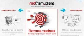 redtram.ru отзывы