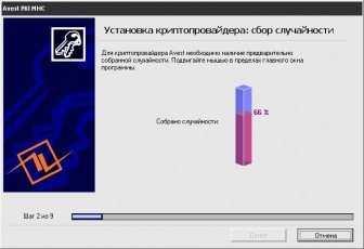 Установка криптографического программного обеспечения
