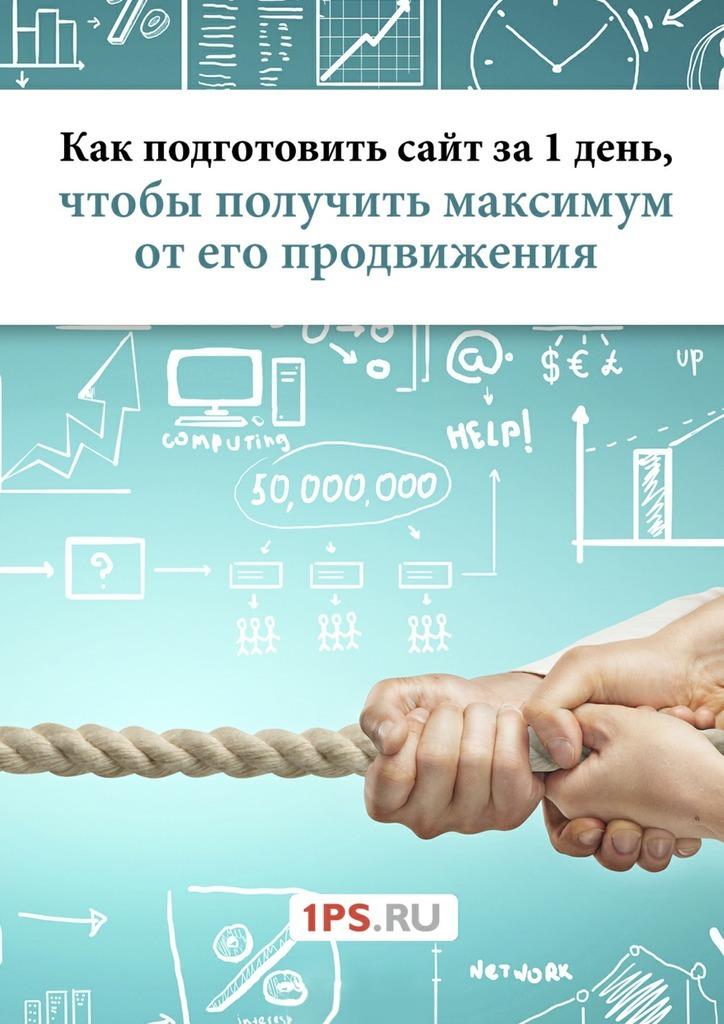 Сервис 1ps.ru Как подготовитьсайтза1день, чтобы получить максимум отего продвижения