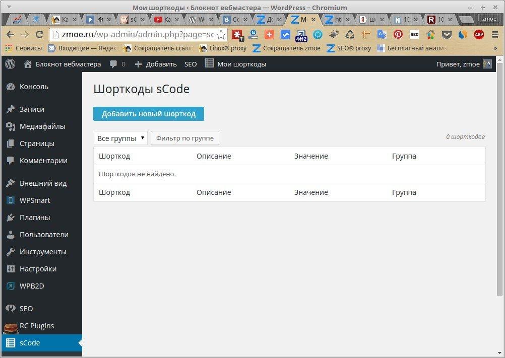 Как сделать произвольный шорткод в Wordpress?