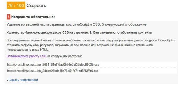 сокращение css и script