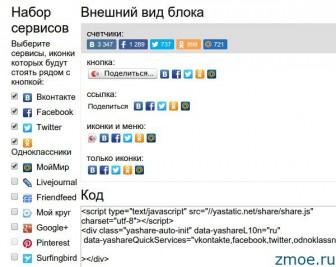 социальные кнопки от Яндекс