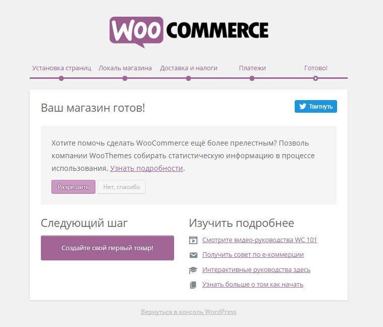 Как сделать интернет-магазина на wordpress