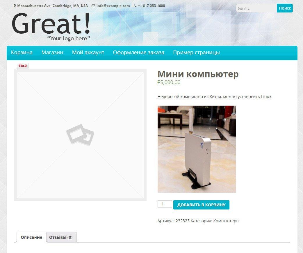 Как сделать интернет-магазина на wordpress 26