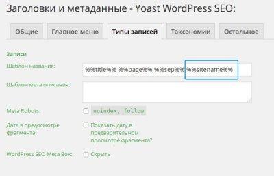 Как удалить название сайта из title