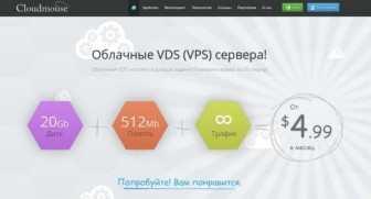 VPS виртуальный сервер