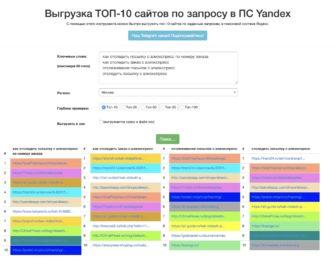 Выгрузка ТОП-10 сайтов по запросу