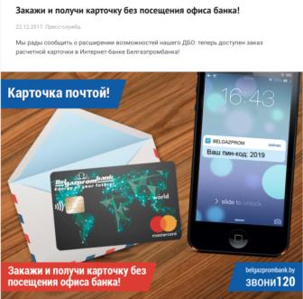 Закажи и получи карточку без посещения офиса банка!